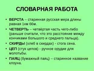 СЛОВАРНАЯ РАБОТА ВЕРСТА – старинная русская мера длины равная 1км 66м. ЧЕТВЕР