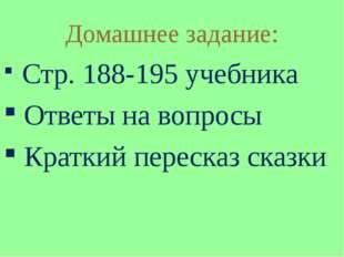 Домашнее задание: Стр. 188-195 учебника Ответы на вопросы Краткий пересказ ск