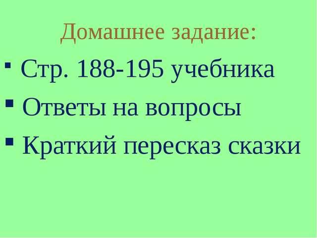 Домашнее задание: Стр. 188-195 учебника Ответы на вопросы Краткий пересказ ск...
