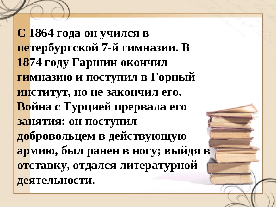 С 1864 года он учился в петербургской 7-й гимназии. В 1874 году Гаршин окончи...