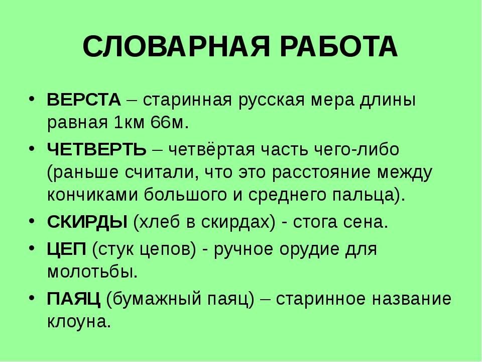 СЛОВАРНАЯ РАБОТА ВЕРСТА – старинная русская мера длины равная 1км 66м. ЧЕТВЕР...