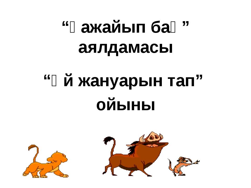 """""""Ғажайып бақ"""" аялдамасы """"Үй жануарын тап"""" ойыны"""