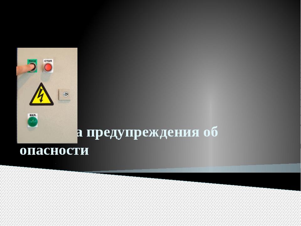 Средства предупреждения об опасности