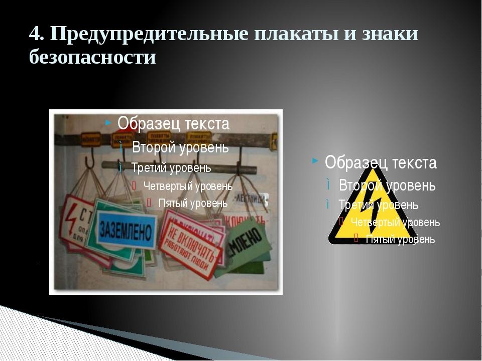 4. Предупредительные плакаты и знаки безопасности