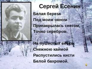 Сергей Есенин Белая береза Под моим окном Принакрылась снегом, Точно серебром