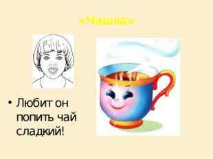 «Чашка» Любит он попить чай сладкий!