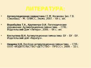 ЛИТЕРАТУРА: Артикуляционная гимнастика / Е.М. Косинова; [ил. Г.В. Соколова].