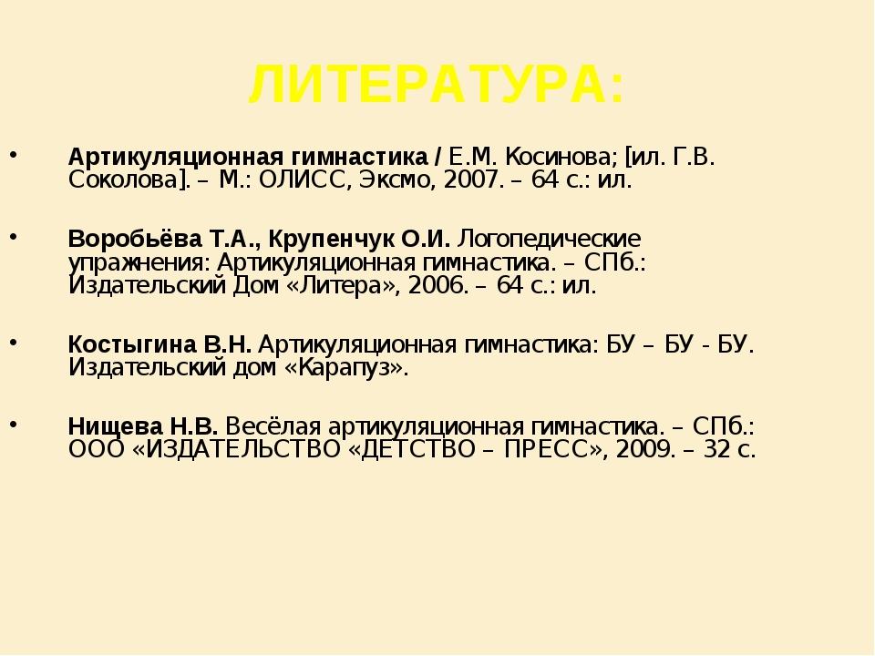 ЛИТЕРАТУРА: Артикуляционная гимнастика / Е.М. Косинова; [ил. Г.В. Соколова]....