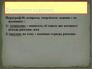 Параграф 46, вопросы, творческое задание ( по желанию) : 1) сочинение « напис