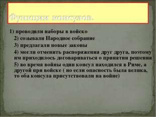 1) проводили наборы в войско 2) созывали Народное собрание 3) предлагали но