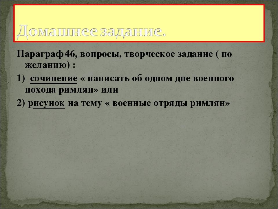 Параграф 46, вопросы, творческое задание ( по желанию) : 1) сочинение « напис...
