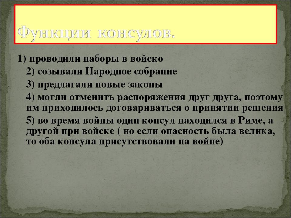 1) проводили наборы в войско 2) созывали Народное собрание 3) предлагали но...
