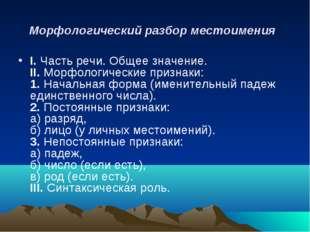 Морфологический разбор местоимения I.Часть речи. Общее значение. II.Морфоло