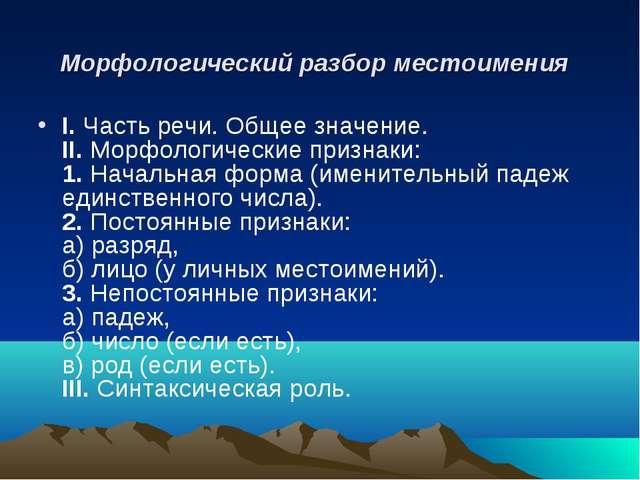 Морфологический разбор местоимения I.Часть речи. Общее значение. II.Морфоло...