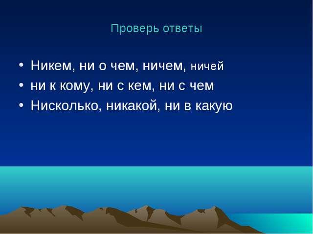 Проверь ответы Никем, ни о чем, ничем, ничей ни к кому, ни с кем, ни с чем Ни...