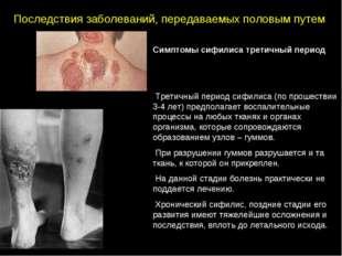 Последствия заболеваний, передаваемых половым путем Симптомы сифилиса третичн