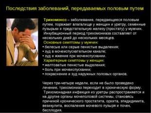 Последствия заболеваний, передаваемых половым путем Трихомоноз – заболевание,