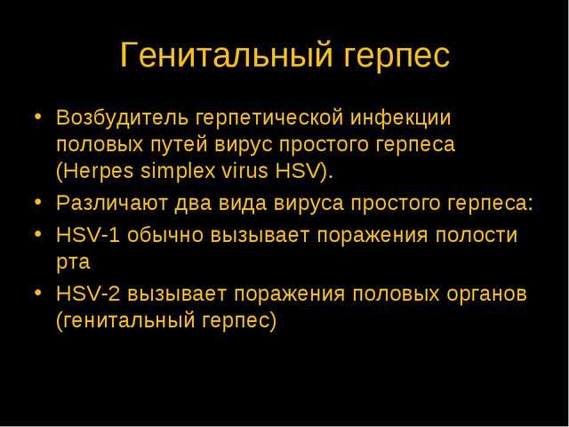 Генитальный герпес Возбудитель герпетической инфекции половых путей вирус про...