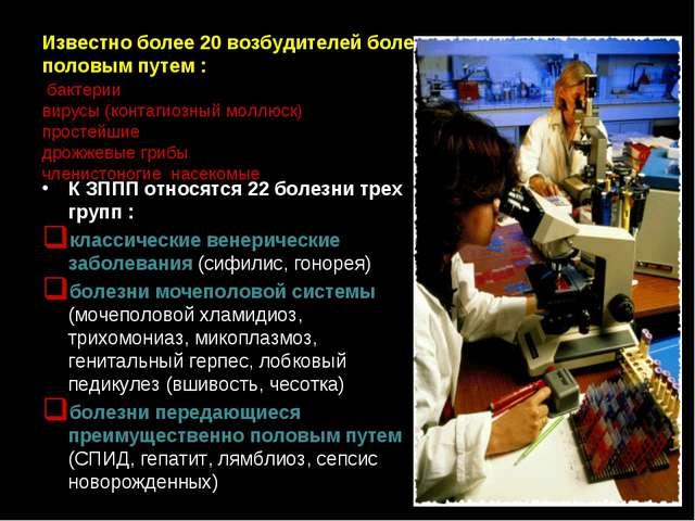 Известно более 20 возбудителей болезни, передающихся половым путем : бактерии...
