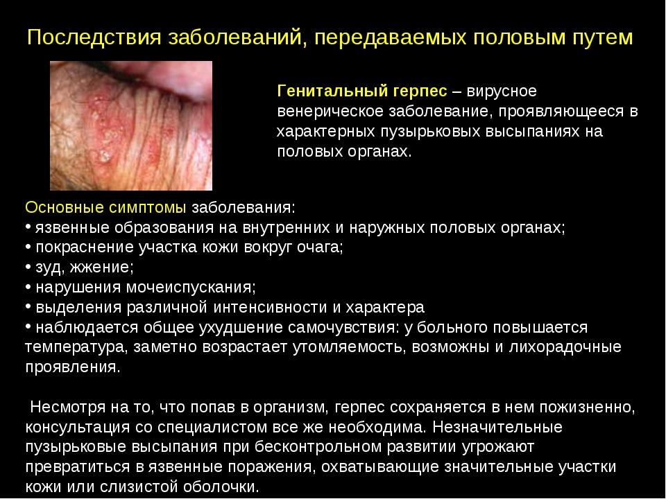 Последствия заболеваний, передаваемых половым путем Основные симптомы заболев...
