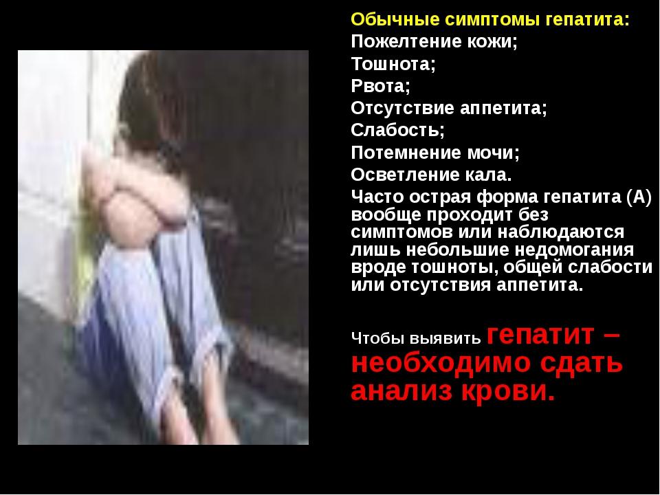 Обычные симптомы гепатита: Пожелтение кожи; Тошнота; Рвота; Отсутствие аппети...