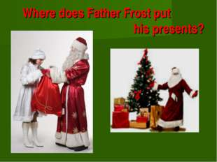 Where does Father Frost put his presents?