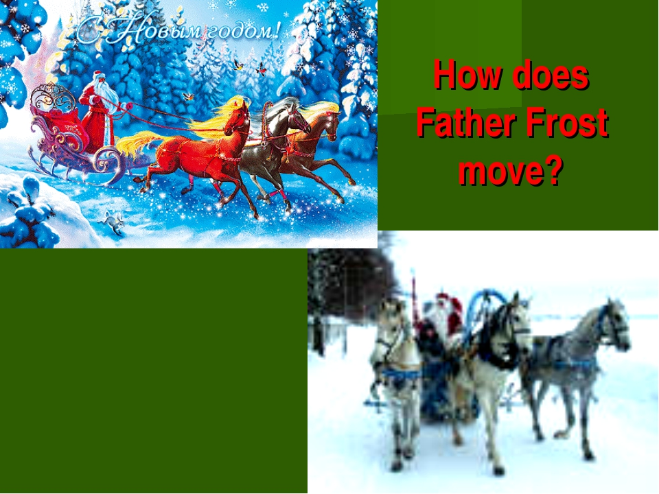 How does Father Frost move?