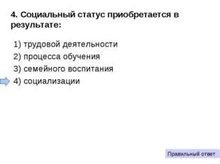 4. Социальный статус приобретается в результате: 1) трудовой деятельности 2)