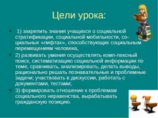 Цели урока: 1) закрепить знания учащихся о социальной стратификации, социальн