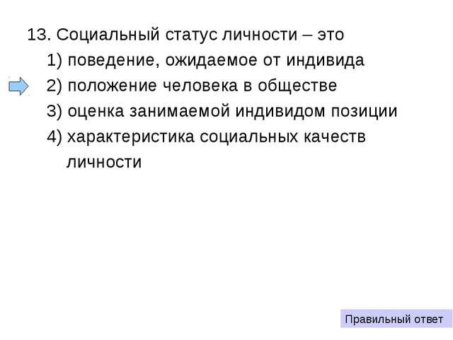 13. Социальный статус личности – это 1) поведение, ожидаемое от индивида 2) п...