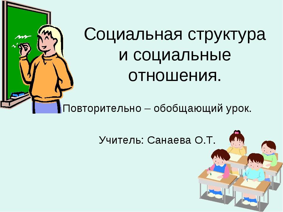 Социальная структура и социальные отношения. Повторительно – обобщающий урок....