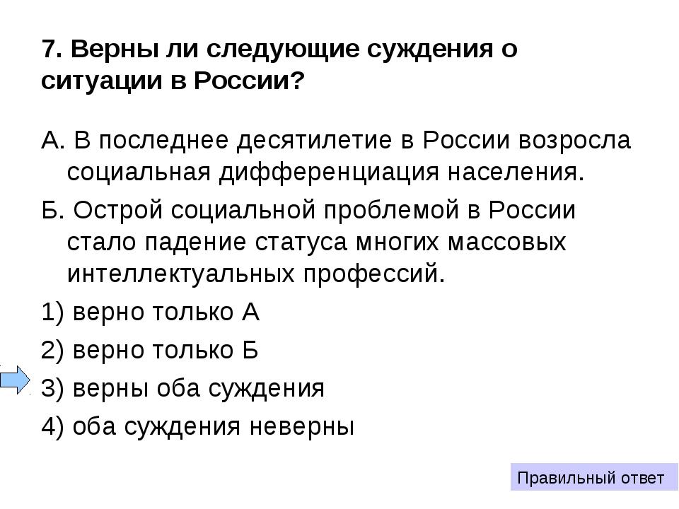 7. Верны ли следующие суждения о ситуации в России? А. В последнее десятилет...