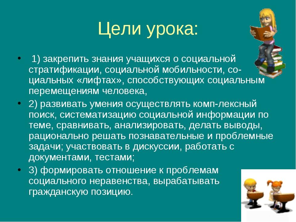 Цели урока: 1) закрепить знания учащихся о социальной стратификации, социальн...