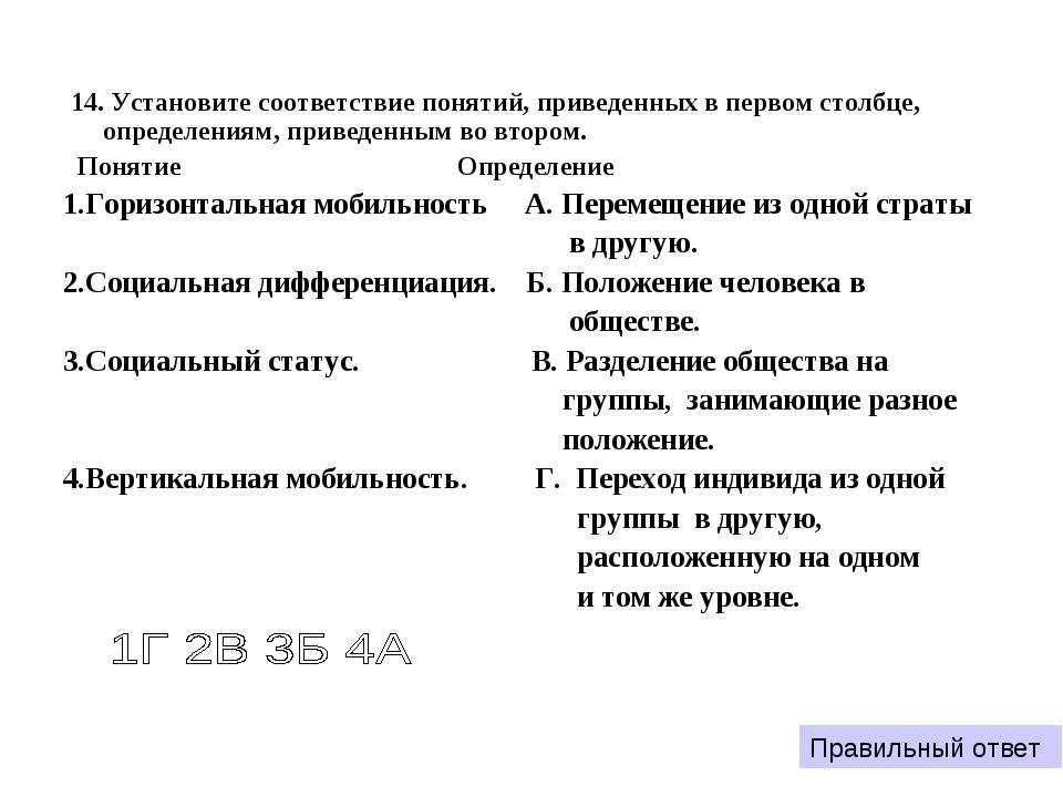 14. Установите соответствие понятий, приведенных в первом столбце, определен...