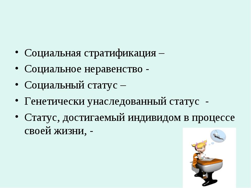 Социальная стратификация – Социальное неравенство - Социальный статус – Генет...