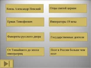 Князь Александр Невский Ермак Тимофеевич Фавориты русского двора От Тишайшего