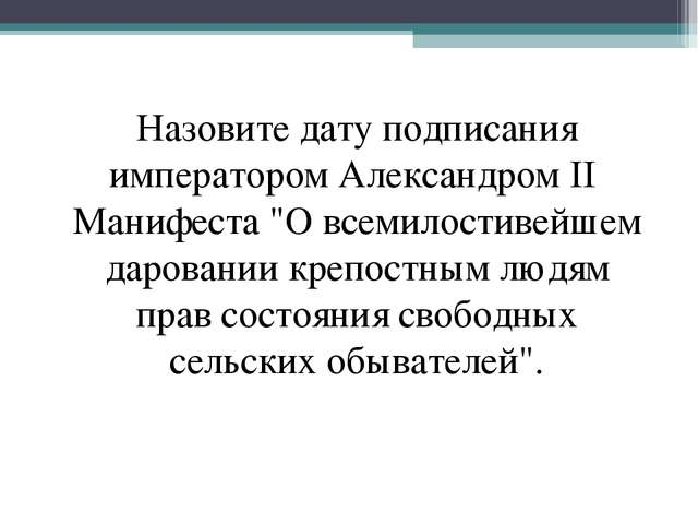 "Назовите дату подписания императором Александром II Манифеста ""О всемилостиве..."