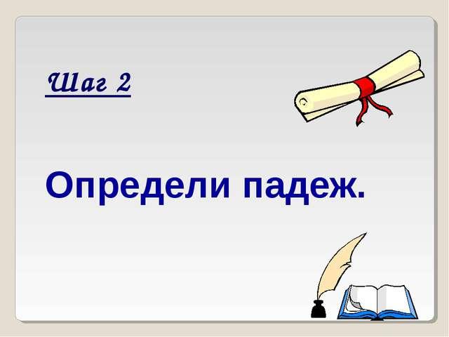 Определи падеж. Шаг 2