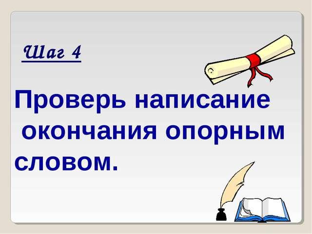 Проверь написание окончания опорным словом. Шаг 4