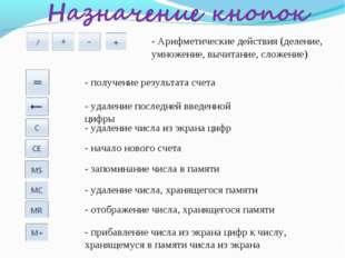 - Арифметические действия (деление, умножение, вычитание, сложение) - получен