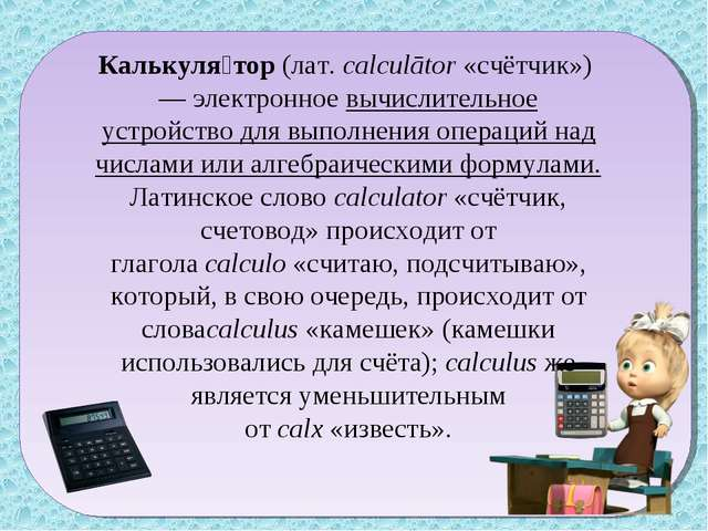 Калькуля́тор(лат.calculātor«счётчик»)— электронноевычислительное устройс...
