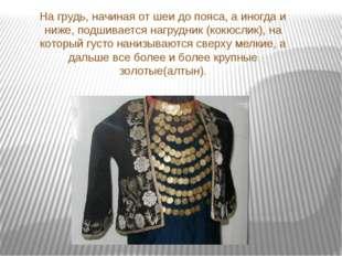 На грудь, начиная от шеи до пояса, а иногда и ниже, подшивается нагрудник (к
