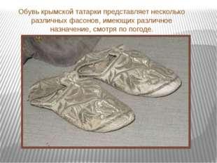 Обувь крымской татарки представляет несколько различных фасонов, имеющих раз