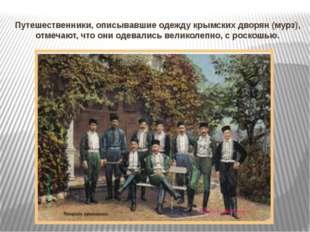 Путешественники, описывавшие одежду крымских дворян (мурз), отмечают, что они