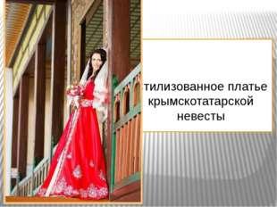 Стилизованное платье крымскотатарской невесты