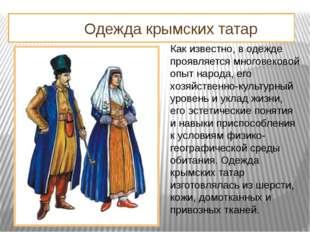 Одежда крымских татар Как известно, в одежде проявляется многовековой опыт н