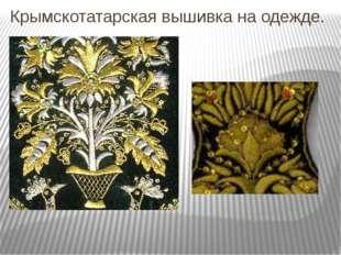 Крымскотатарская вышивка на одежде.