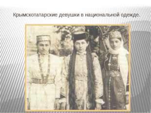Крымскотатарские девушки в национальной одежде.