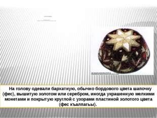 Женская одежда.  Крымские татарки с особенным вниманием заботились об украш