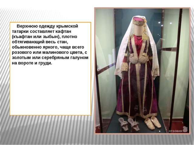 Верхнюю одежду крымской татарки составляет кафтан (къафтан или зыбын), плотн...